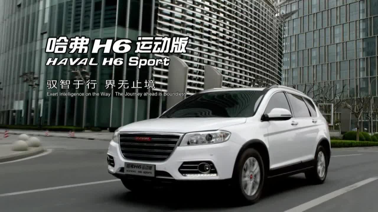 低油耗热门SUV 长城哈弗H6运动版