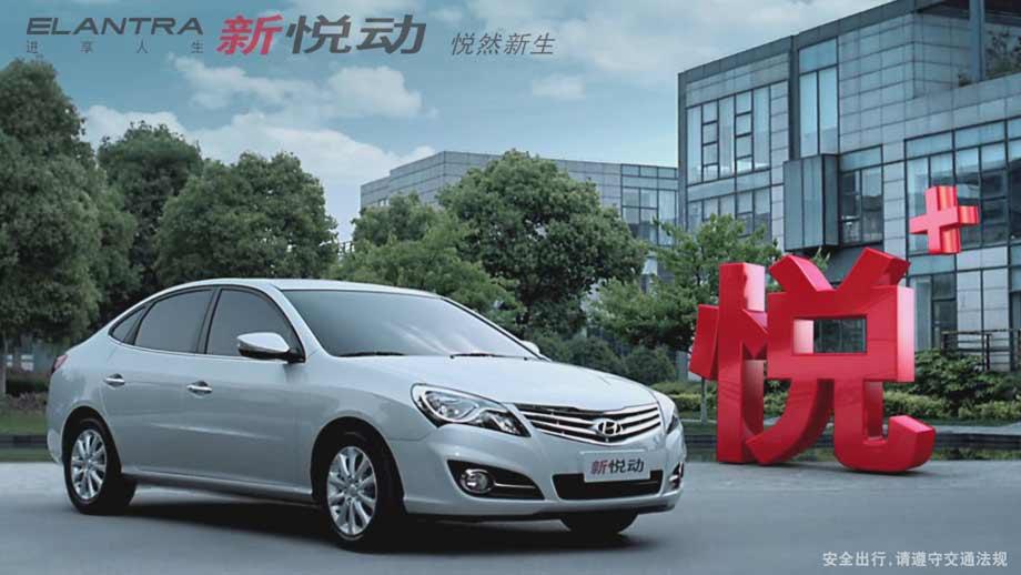 北京现代新悦动广告
