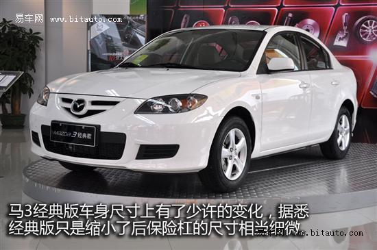 马自达3包头享3000元惠民补贴及多重优惠