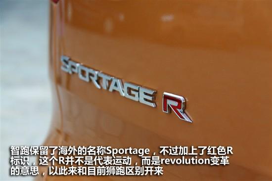东风悦达起亚全新城市SUV智跑 车型解析