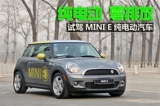 抢先试驾MINI E纯电动汽车