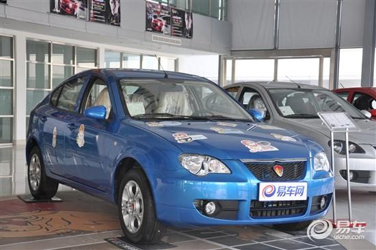 莲花L3两厢指定车型最高现金优惠3千
