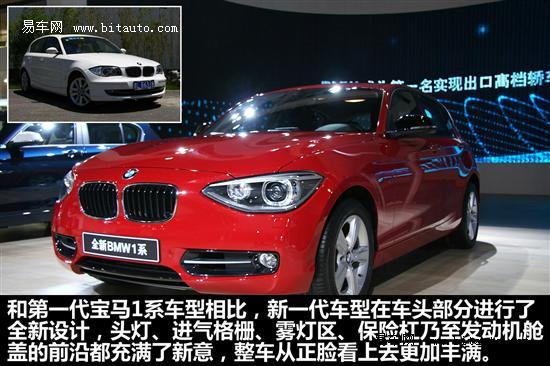 全新BMW 1系接受预订 另赠苹果套件