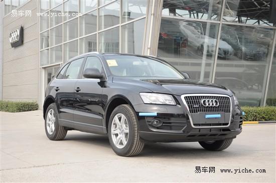 奥迪Q5订金10000元 重庆部分现车