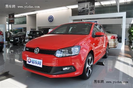 滕州上海大众POLO GTI接受预订 订金5千元