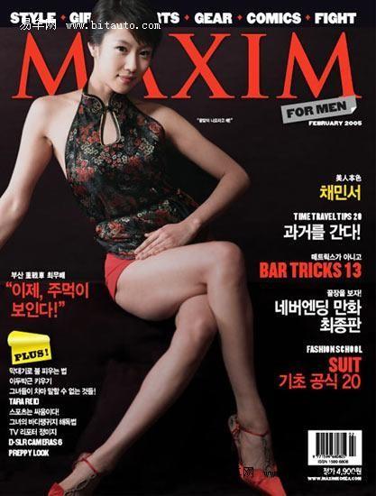 韩国杂志《maxim》封面性感女郎;;
