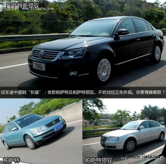 帕萨特或老款领驭,主要因素可能还是新领驭相比上两款车无太高清图片