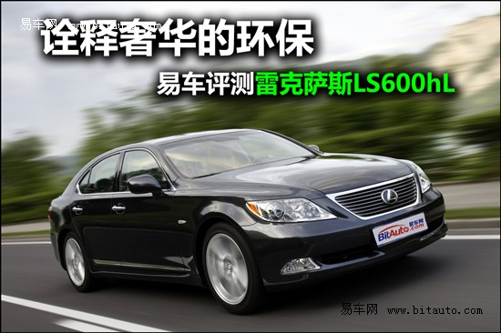 雷克萨斯新款LS600hL 商家售价207.3万元