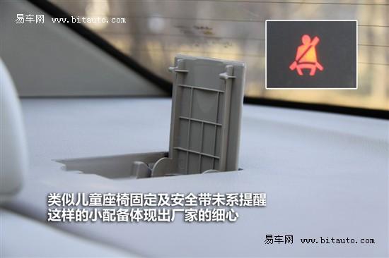 易车深度评测江淮和悦高清图片