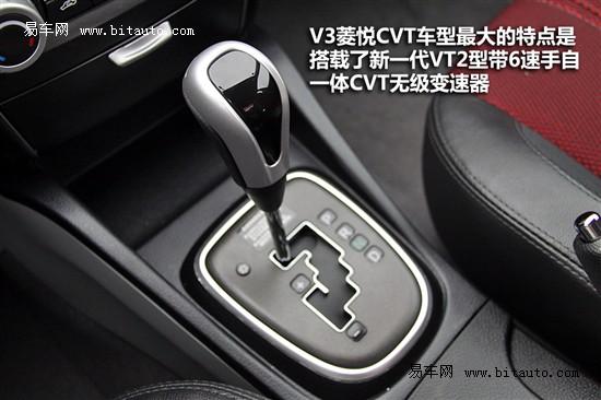 抢先试驾东南V3菱悦CVT版