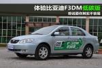 比亚迪F3DM比亚迪F3DM低碳版图片