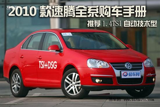 2010款速腾购车手册 推荐1.4T自动技术型