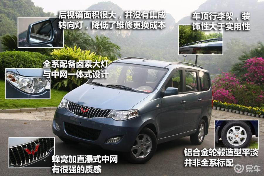 【五菱宏光汽车图片-汽车图片大全】-易车网