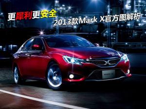 Mark X(海外)2013款锐志官方图解 图片