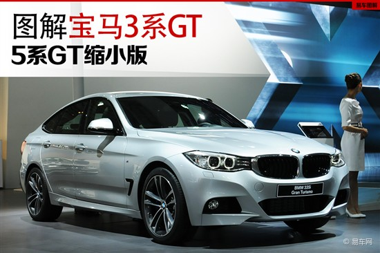 2013上海车展 实拍图解全新宝马3系GT