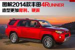 4Runner2014款4Runner官图图片