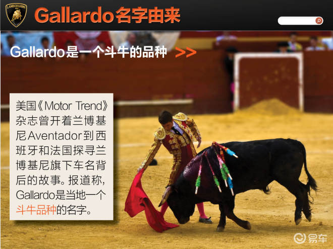 GallardoGallardo的前世今生