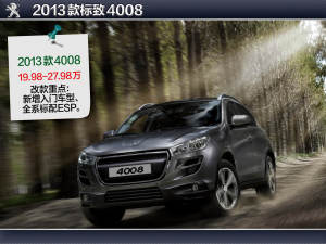 标致4008(进口)紧凑型SUV大集合——4008图片