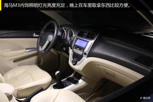 灯光 大灯照射高度可调 雾灯效果明显 -海马M3评测 最新海马M3车型详高清图片