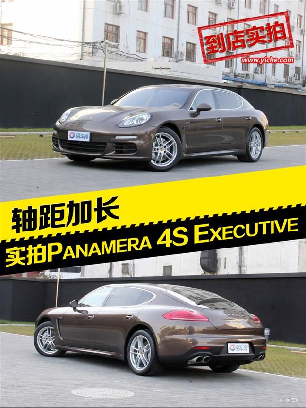 轴距加长 实拍新款Panamera 4S Executive