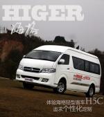 海格H5C海格H5C 营运版图片