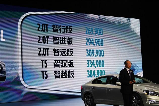 沃尔沃新S60L上市售价26.99万
