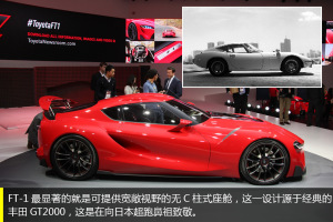 丰田FT-HS2014北美车展丰田FT-1图解图片
