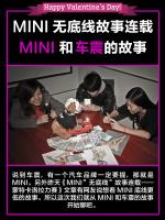 """MINI""""无底线""""故事连载—从MINI车震说起"""