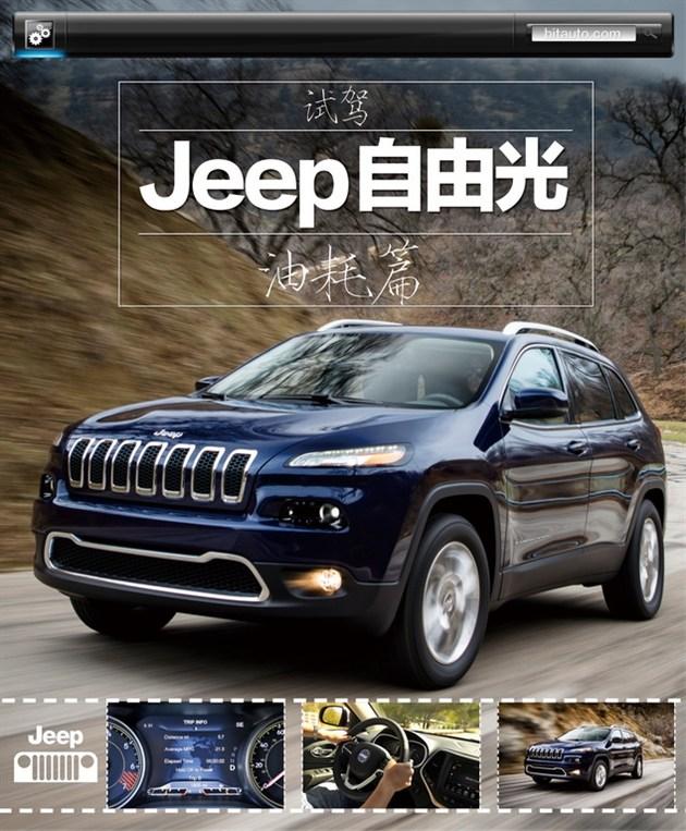 百公里仅8.6升 Jeep自由光油耗解读