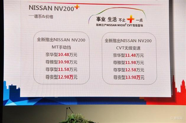 日产新款NV200上市 售10.48万-13.98万元