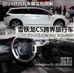 雪铁龙C5(进口)雪铁龙C5 CrossTourer图片