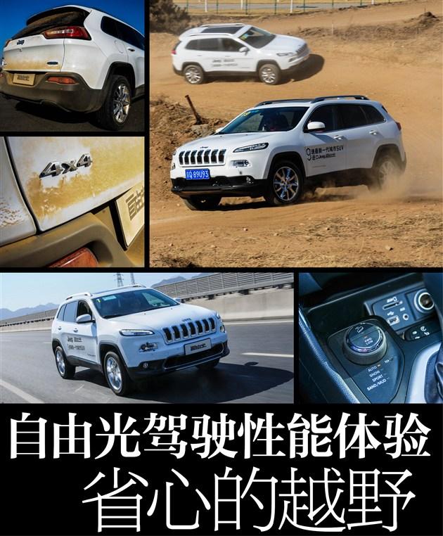 省心的越野 Jeep自由光驾驶性能体验