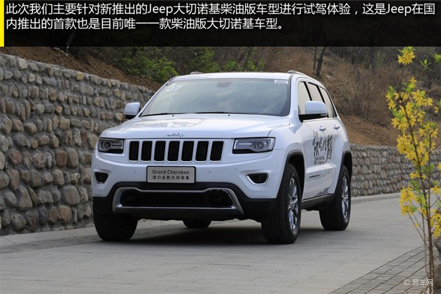 大切诺基3.0T柴油版乌市已到店 订金2万元