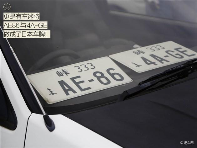 藤原豆腐店自家用的ae86