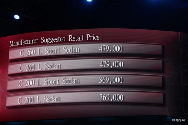 奔驰全新C级长轴距版上市 售36.9万元起