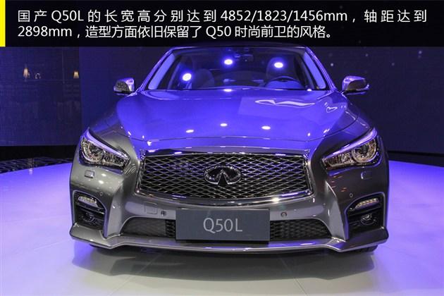 东风英菲尼迪Q50L北京即将到店 接受预定