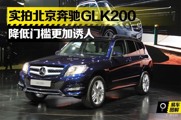 实拍北京奔驰GLK200 降低门槛更诱人
