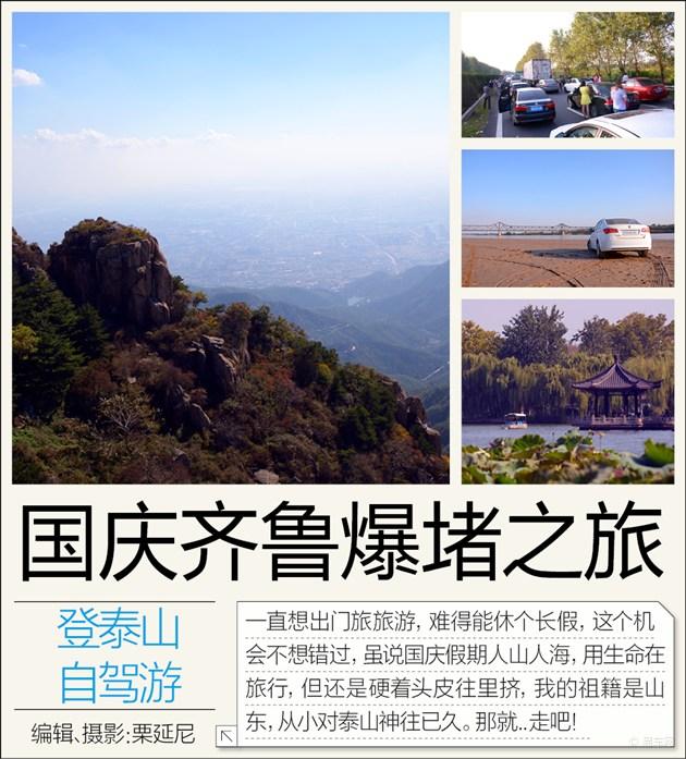 上海-泰山自驾游 国庆齐鲁爆堵之旅