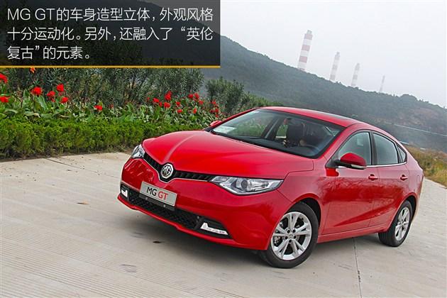 上汽MG GT北京到店 接受预订 订金5000元
