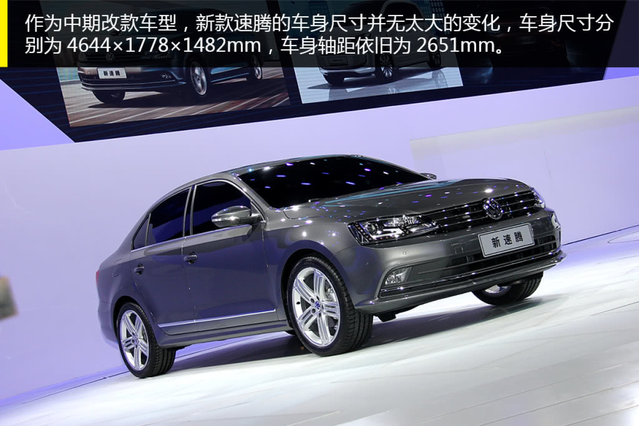 2014广州车展 一汽-大众新款速腾图解