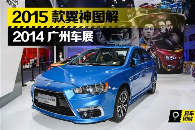 2014广州车展 2015款东南三菱翼神图解