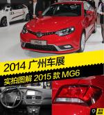 MG 6三厢2015款MG6图片