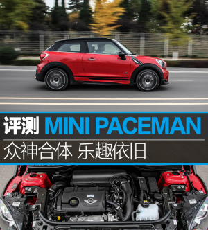 MINI PACEMANCOOPER S PACEMAN ALL4图片
