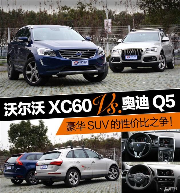 豪车有性价比?国产沃尔沃XC60对比奥迪Q5