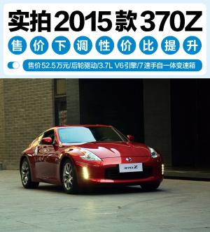 日产370Z实拍2015款370Z图片