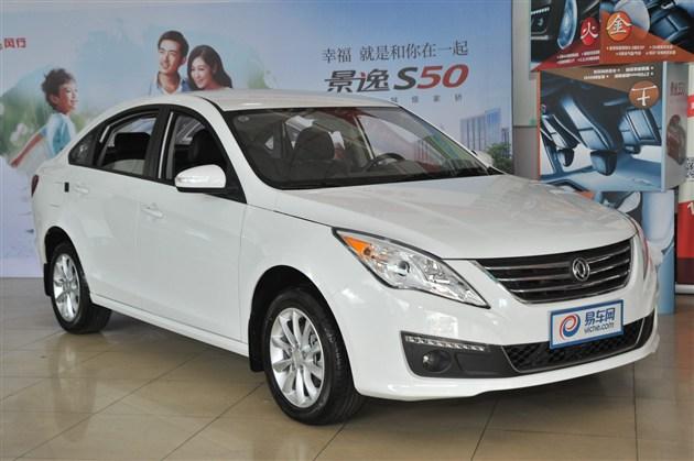 景逸S50将推2.0L车型 或今年上半年上市