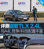 讴歌TLX讴歌TLX 2.4L豪华版图片