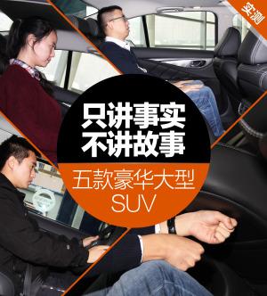 奔驰M级(进口)豪华大型SUV空间大调查图片