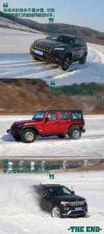 牧马人Jeep冬季驾驶培训图片