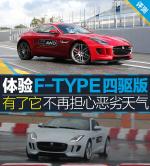 捷豹F-Type试驾F-TYPE四驱版图片